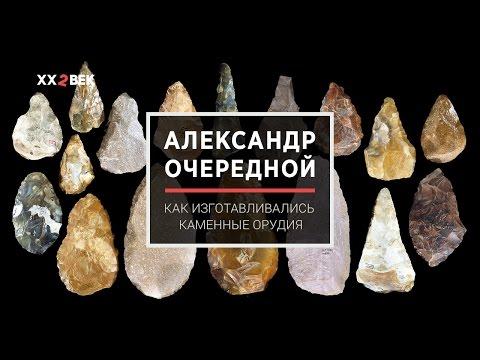 Александр Очередной: как изготавливались каменные орудия