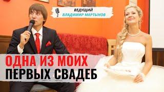 Ведущий на свадьбу Омск - Владимир Мартынов