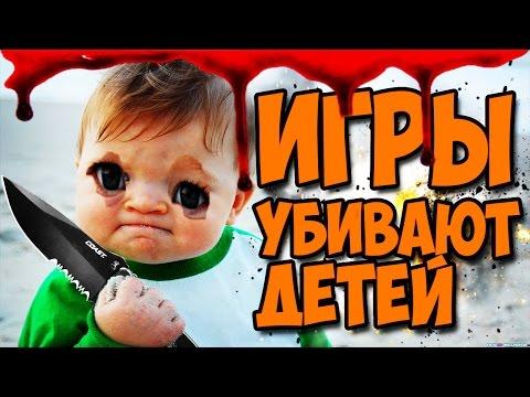 УБИЛ МАМУ ИЗ-ЗА КОМПЬЮТЕРА!!! [Игры Убивают Детей #6]