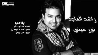 راشد الماجد بلا حب Rashed Al Majed Bala Hob