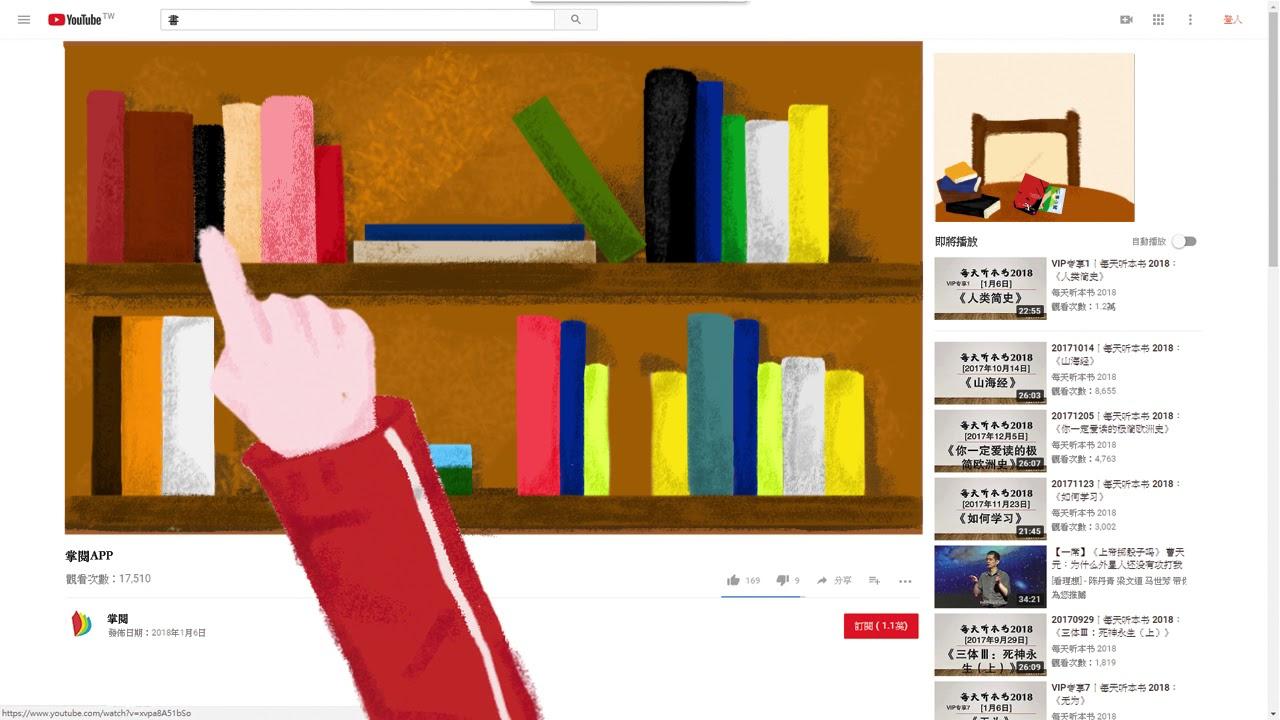 27屆金犢-入圍-網路互動類-掌閱APP-掌閱,一首掌握你心中渴望的知識 - YouTube