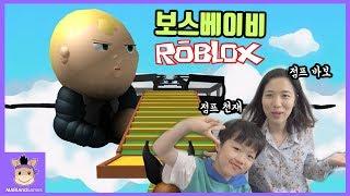 유치원생 미니, 점프바보 끼야 도와주다 로블록스 보스베이비 (감동주의ㅋ) 추천 꿀잼 게임 놀이 Roblox The Boss Baby !| 말이야와게임들 MariAndGames