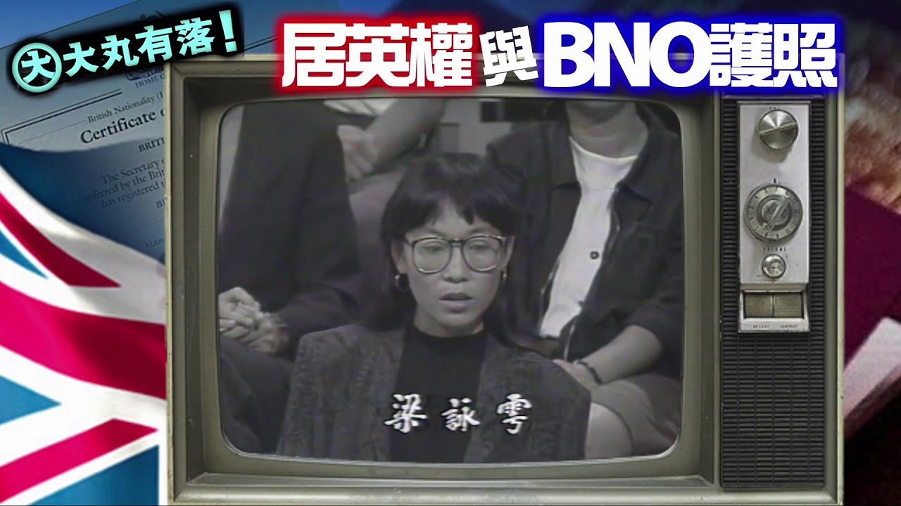 大丸有落 第318集c - 居英權與BNO護照的來龍去脈c: 六四後香港議員死纏英國議會給予300萬香港人居留權/英國 ...