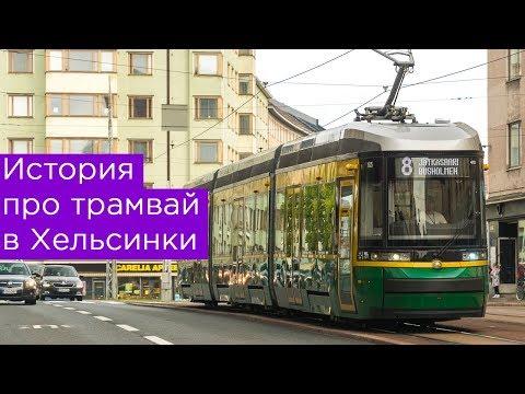 История про трамвай в Хельсинки
