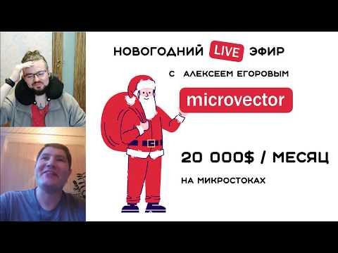 Microvector Алексей Егоров у Bsdvlog. 20 000$ в месяц на микростоках