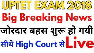 Uptet latest news today 2018 | यूपीटीईटी हाईकोर्ट में बहस प्रारंभ | UPTET High Court decision 2018