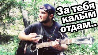 За тебя калым отдам на Гитаре / Мурат Тхагалегов (кавер) видео