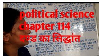 lt grade political science chapter 114 दण्ड का सिद्धांत