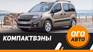 Новые Компактвэны в России 2017(, 2017-02-19T15:03:45.000Z)