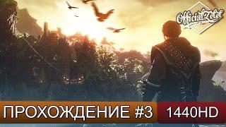 Risen 3: Titan Lords прохождение на русском - Часть 3