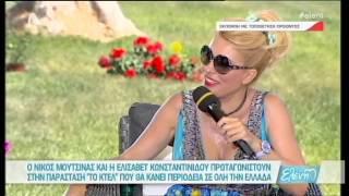 Ο Νίκος Μουτσινάς και η Ελισάβετ Κωνσταντινίδου στην Ελένη