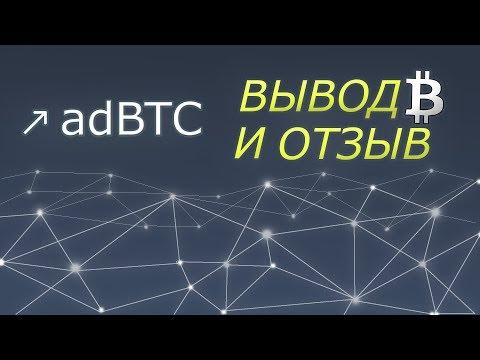 Вывод 128000 сатошей с AdBtc. Отзыв о ADBTC TOP