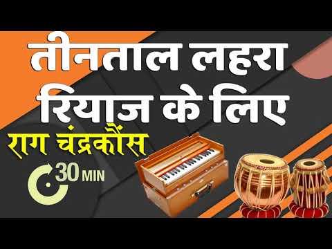 तीनताल लहरा | 16 मात्र | राग चंद्रकौंस | 30 मिनट | Teentaal Lehra 16 Beats Raga Chandrakauns