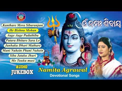 OM NAMAHA SHIBAYA Odia Shiva Bhajans Full Audio Songs Juke Box | Namita Agrawal |