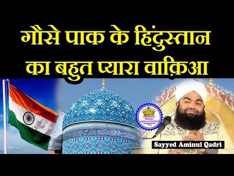 Gause Paak Ke Hindustan Ka Waqiaa Sayyed Aminul Qadri