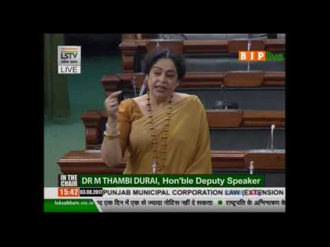 Smt. Kirron Kher's speech on The PMC Law (Extension to Chandigarh) Amendment Bill, 2017, 03.08.2017