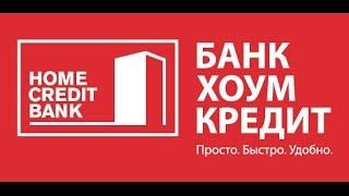 Хоум Кредит энд Финанс Банк отдел взыскания Виктор Васильевич Таршена  #70(, 2014-11-19T14:06:38.000Z)