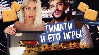 Золотая кнопка / Песни на ТНТ / Тимати и его игры