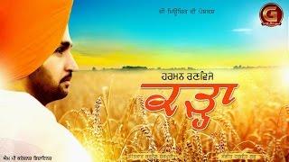 Kadha Harman Ranvijay Latest Punjabi Song 2015 Full HD G Music Records