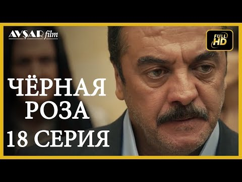 Чёрная роза 18 серия русская озвучка