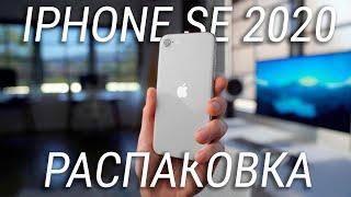 Обзор и распаковка iPhone SE 2020 / Устаревший, маленький, но мощный смартфон + КОНКУРС
