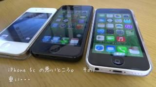 iPhone 5C - iPhone 5cのいいところ?悪いところ?【iPhone 5cを一週間つかってみて。】