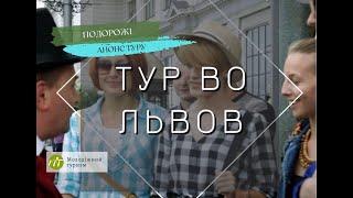 Поездка во Львов(Экскурсии во Львов! ///// АКЦИЯ! ///// Двухдневный тур с проживанием от 350 грн. http://bit.ly/1QSoCpF Львов - одно с самых..., 2015-11-05T12:41:56.000Z)