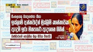 Siyatha Paththare | 03.07.2019 | Siyatha TV Thumbnail