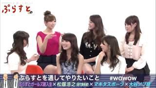 【WOWOWぷらすと】緊急特番 ぷらすとガールズ論! 福間文香 検索動画 2