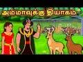 அம்மாவுக்கு தியாகம் - Bedtime Stories For Kids   Tamil Fairy Tales   Tamil Stories  Koo Koo TV Tamil