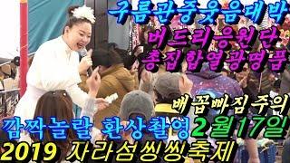 💗까꿍이 2월17일 버드리응원단 환상열광응원전 구름관중대박 💗 2019 자라섬 씽씽축제 초청공연