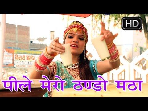 पी ले मेरो ठंडो मठा || Pi Le Mero Thando Mathha || Dinesh Gangwal || Desi Katta Languriya