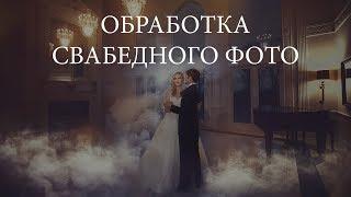 Обработка свадебного фото. Урок №13