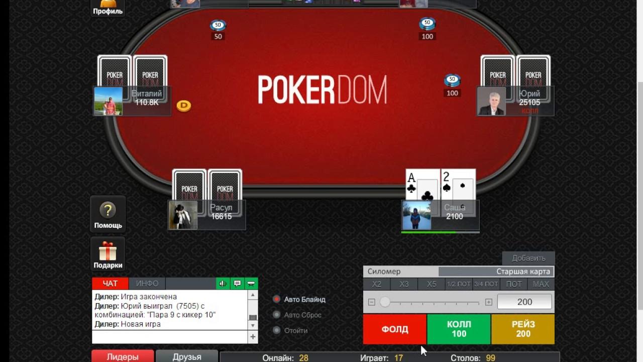 официальный сайт покердом играть онлайн