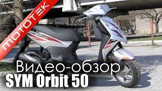 Скутер SYM Orbit 50  (Тайвань) |  Видео Обзор | Обзор от Mototek