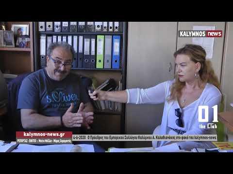 4-6-2020 Ο Πρόεδρος του Εμπορικού Συλλόγου Καλύμνου Α. Καλαθιανάκης στο φακό του kalymnos-news