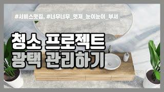 [대리주부 청소 프로젝트] 광택 관리하기