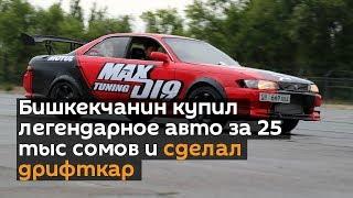 Бишкекчанин купил легендарное авто за 25 тыс сомов и сделал дрифткар