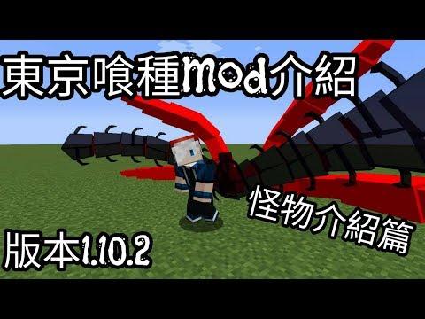 創世神-1.10.2《東京喰種Mod介紹》怪物蛋篇