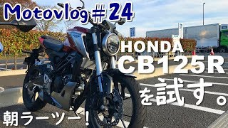 #24【モトブログ・GSX-R125】CB125R試乗!朝のさんぽと朝ラー!ショートバイクツー、MotoGP雑談