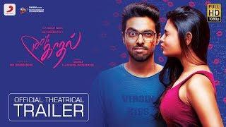 100% Kadhal Official Theatrical Trailer | G. V. Prakash Kumar, Shalini Pandey |