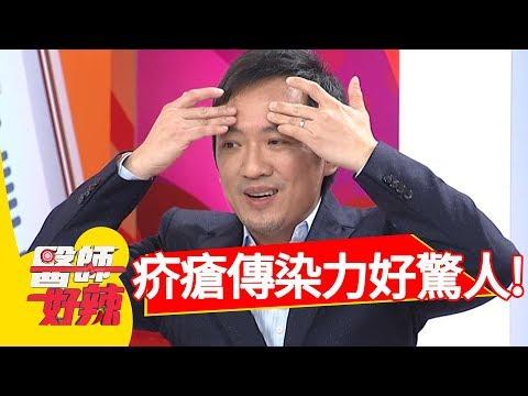 疥瘡傳染力驚人,全身發癢好崩潰?!醫師好辣 2018.03.26 part1 EP506 姚黛瑋 江坤俊