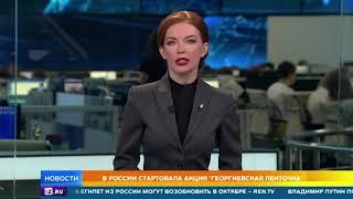 Стартовала акция Георгиевская ленточка-2019