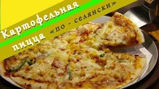 Картофельная пицца по селянски / Что приготовить на обед или ужин