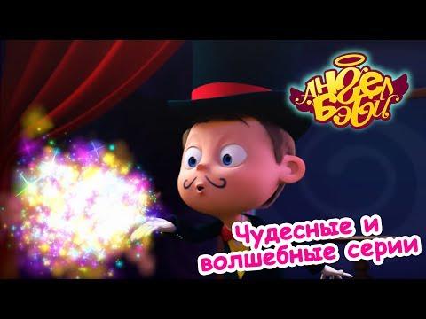 Ангел Бэби - Про чудеса и волшебство (сборник) | Развивающий мультфильмы для детей