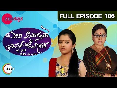 Balu Aparoopa Nam Jodi - Episode 106 - February 28, 2014
