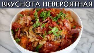 Теплый салат из белой фасоли - Пальчики оближешь - Очень вкусно и сытно - Быстрый и простой рецепт