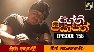 Agni Piyapath Episode 158 || අග්නි පියාපත්  ||  19th March 2021 Thumbnail