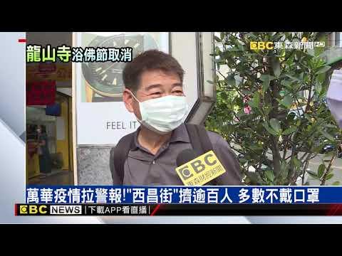 龍山寺商圈警戒!西昌街攤商卻「不戴口罩」叫賣 @東森新聞 CH51