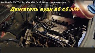 Ауди а6 с6 2.4 BDW ГРМ ( Audi A6 A4 A3 Q5 2.4 3.2L FSI аналогичные двигатели )